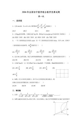 2004年全国初中数学联赛试题及解答