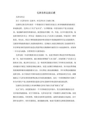 毛泽东传记读后感