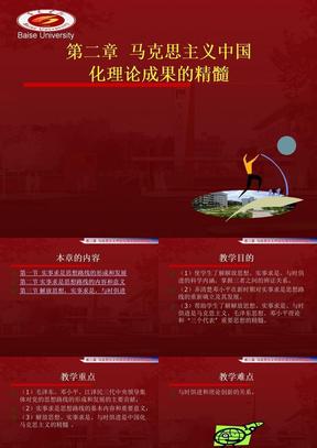 毛泽东思想和中国特色社会主义理论体系概论_2