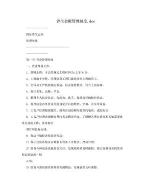 养生会所管理制度.doc