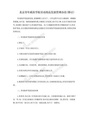 北京青年政治学院劳动用品发放管理办法(修订)