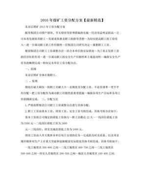 2016年煤矿工资分配方案【最新精选】
