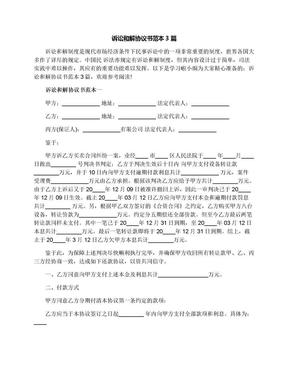 诉讼和解协议书范本3篇