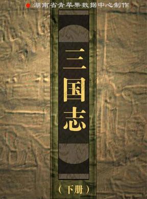 《三国志》(下册)