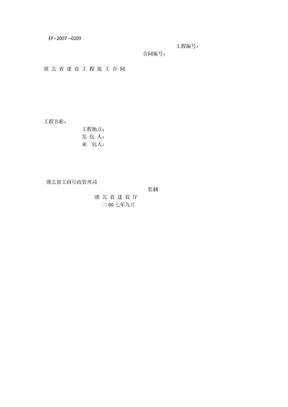 国家建设工程施工合同标准范本----2000年版
