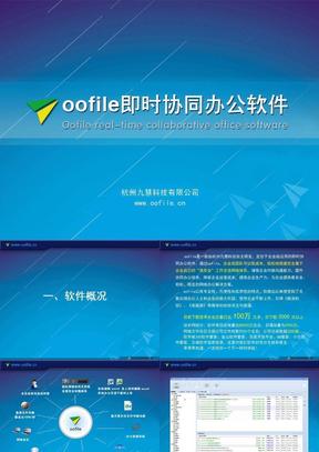 九慧oofile办公软件介绍