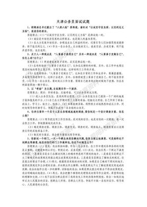 天津市公务员考试面试题解析