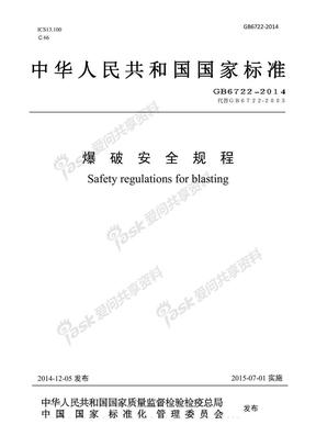 ⑤爆破安全规程GB6722-2014