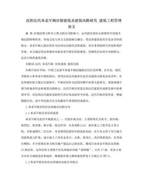 沈阳近代奉系军阀官邸建筑及建筑风格研究_建筑工程管理论文
