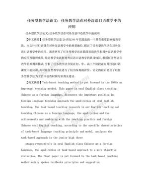 任务型教学法论文:任务教学法在对外汉语口语教学中的应用