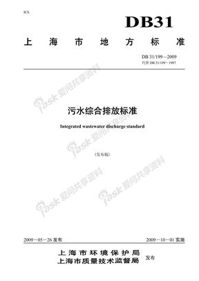 污水综合排放标准-DB31-199-2009
