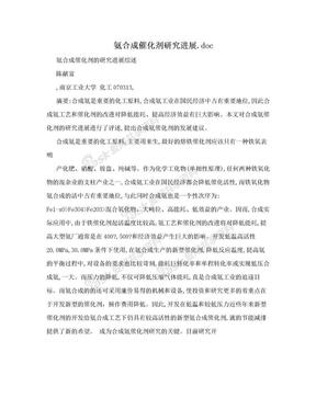 氨合成催化剂研究进展.doc