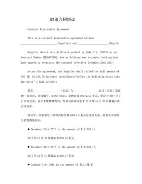 取消合同协议Contract Termination Agreement (1)