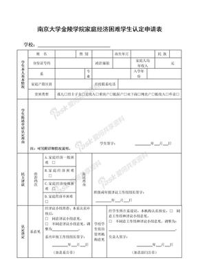 南京大学金陵学院家庭经济困难学生认定申请表
