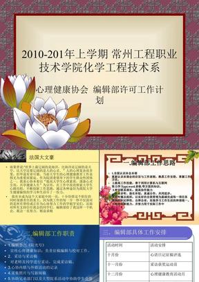 2010上学期心协编辑部工作计划