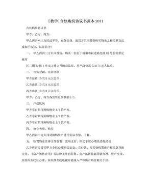 [教学]合伙购房协议书范本2011