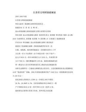 江苏省文明村创建规划