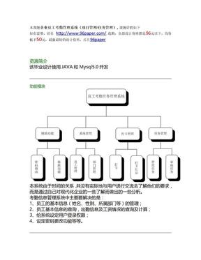 企业员工考勤管理系统(项目管理任务管理)
