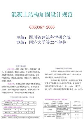 混凝土结构加固设计规范-2006