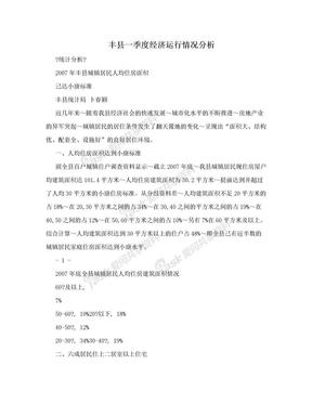 丰县一季度经济运行情况分析