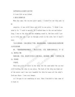 鲁滨逊漂流记英语版4英语英文版