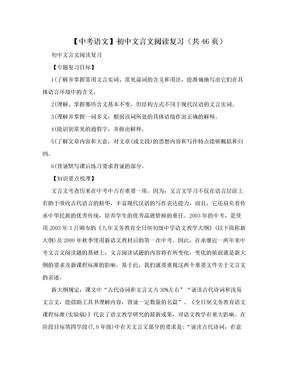 【中考语文】初中文言文阅读复习(共46页)