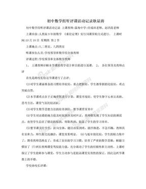 初中数学组听评课活动记录耿显涛