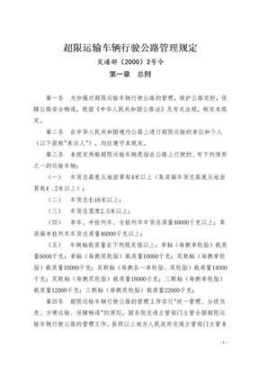 超限运输车辆行驶公路管理规定(交通部(2000)2号令
