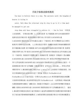 手机字体修改简明教程