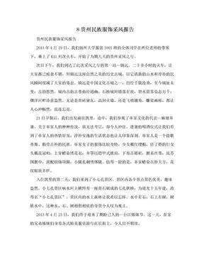 8贵州民族服饰采风报告