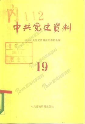 中共党史资料 第19辑