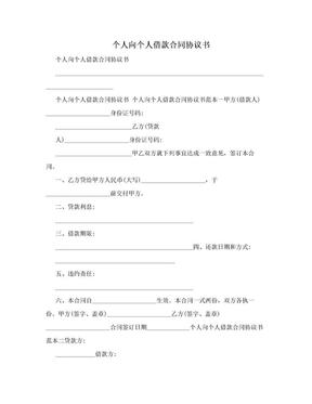 个人向个人借款合同协议书