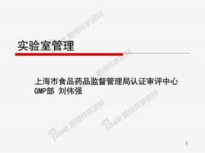 实验室认可实验室管理(上海局认证评审中心)