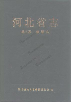 河北省志 第2卷 建置志