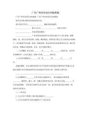 广东广州市劳动合同标准版