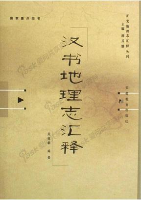 周振鹤:汉书地理志汇释