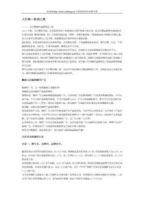 大红鹰烟草品牌塑造工程