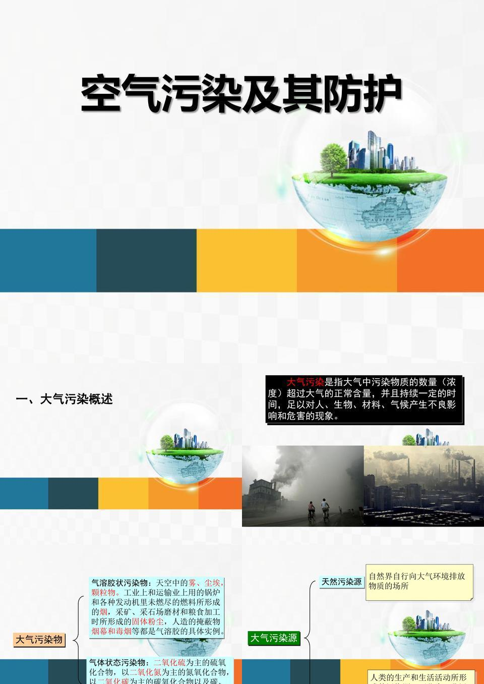 《空气污染及其防护》课件3