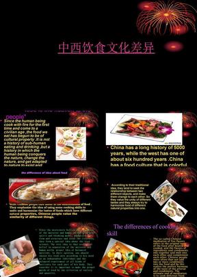 中西方饮食文化差异英语