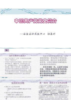中国共产党党史简介