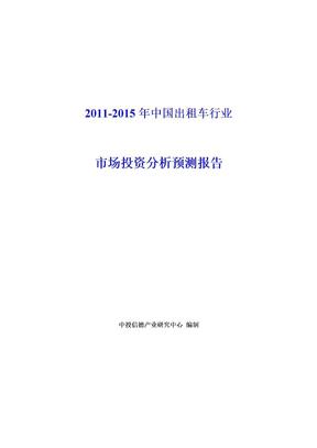 2011-2015年中国出租车行业市场投资分析预测报告