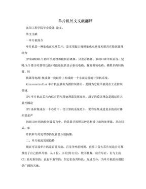 单片机外文文献翻译