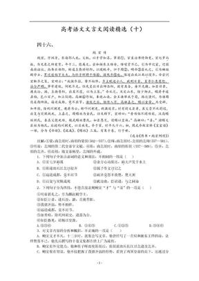 高考语文文言文阅读精选(十)