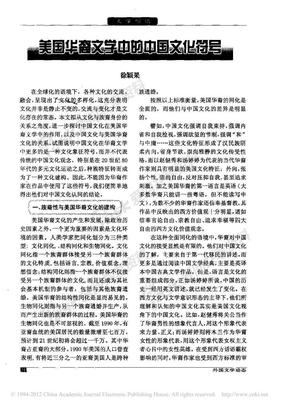 美国华裔文学中的中国文化符号