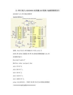 51单片机与ADC0809应用做AD转换(电路图附程序)