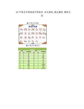 26个英文字母表及字母发音_少儿英语_幼儿教育_教育专区