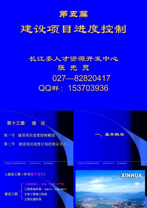 建设项目进度控制(2011)(03)