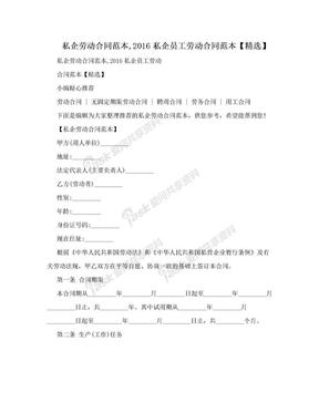 私企劳动合同范本,2016私企员工劳动合同范本【精选】