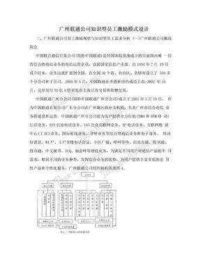 广州联通公司知识型员工激励模式设计