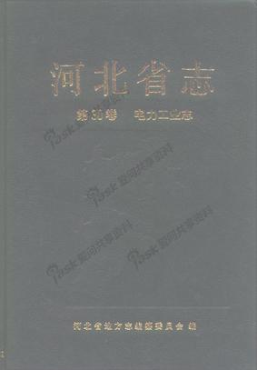河北省志 第30卷 电力工业志